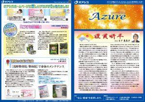 Azure201601soto-s