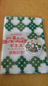 茶団子パンフ①