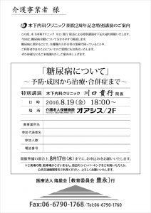 0819川口院長A4-fax返信