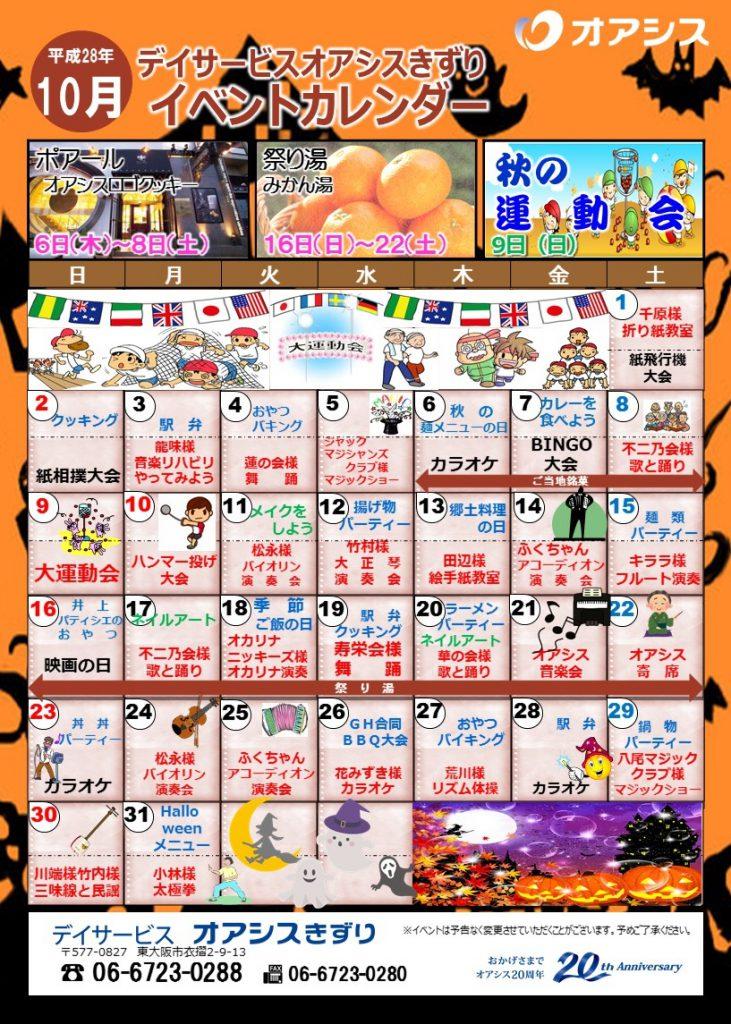 201610kizuri-event