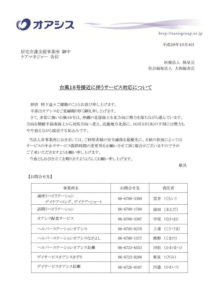 taifuu18-1