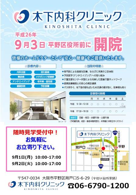 クリニック見学会チラシ(A4).jpg