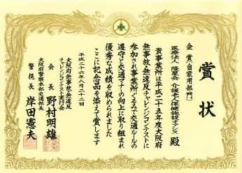 チャレンジコンテスト賞状.jpg
