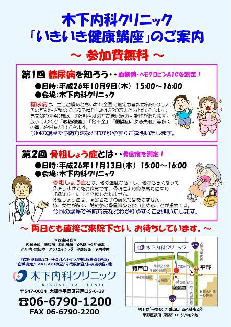 健康講座チラシ③.jpg