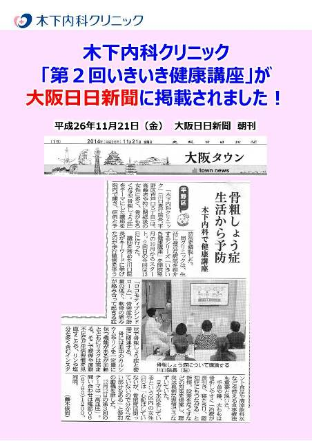 健康講座新聞記事.JPG