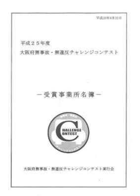 受賞名簿表紙.jpg