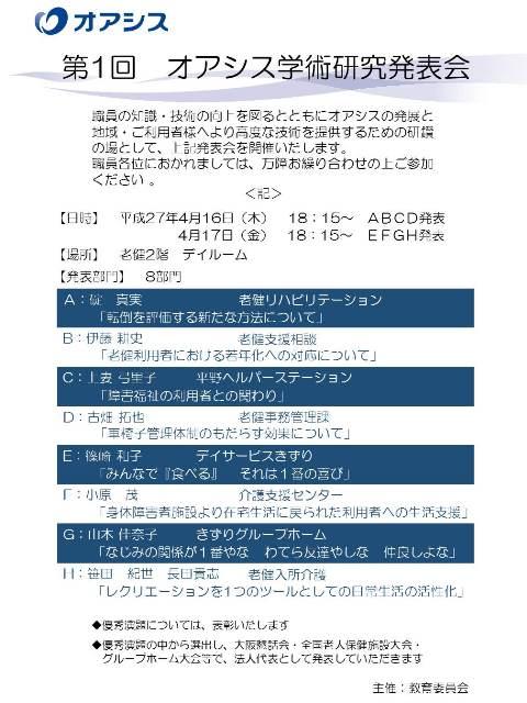 学術発表会(2015.4.16).jpg