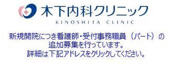 新規開院につき看護師・受付事務.jpg