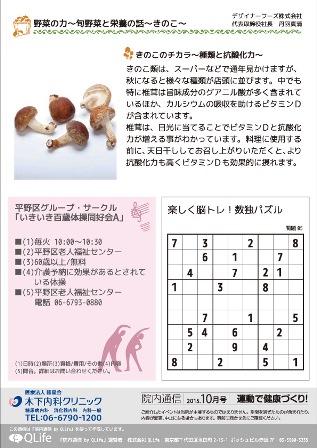 院内通信201510-ウラ.jpg
