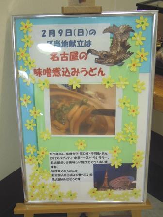 2014.2ご当地 掲示.JPG