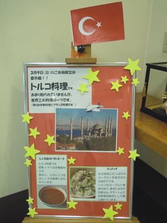 2014.3ご当地 掲示.JPG