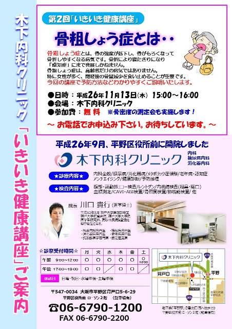 261009 健康講座次回案内(参加者配布用).jpg