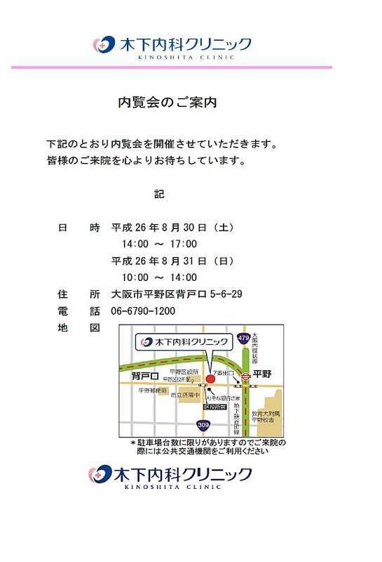 HP 内覧会案内③(A3).jpg