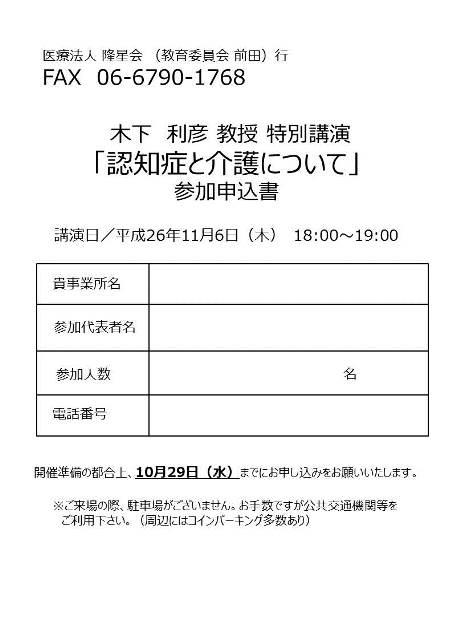 web 261106 木下先生記念講演居宅案内(申込書).jpg