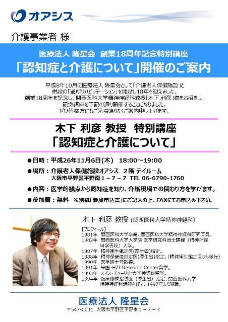 web 261106 木下先生記念講演居宅案内.jpg