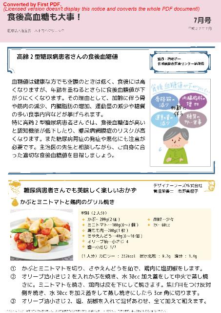 クリニック通信7月号①.png