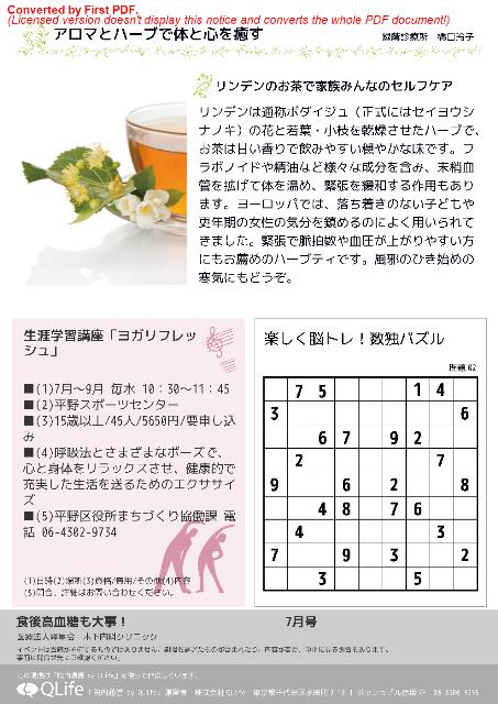 クリニック通信7月号②.png