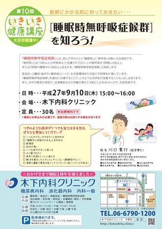 第10回健康講座.jpg