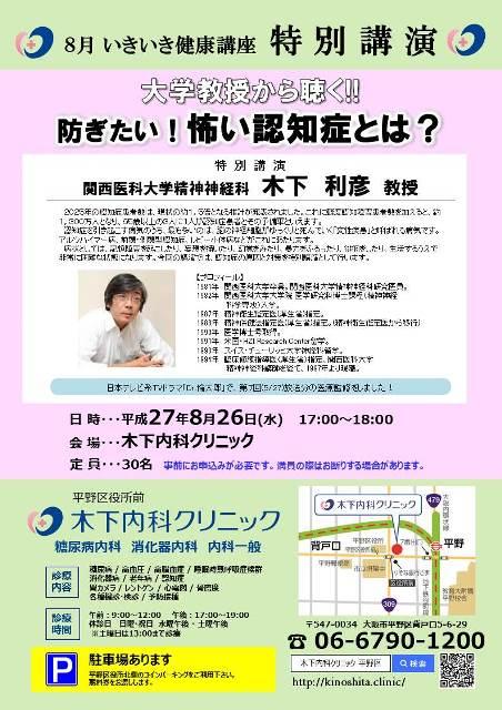 8月 いきいき健康講座  特別講演.jpg
