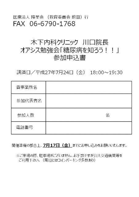 2015.07 川口院長講演チラシ(裏).jpg